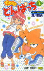 ふわり!どんぱっち 1 (ジャンプコミックス) (コミックス) / 澤井啓夫/著