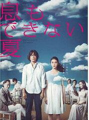 息もできない夏 DVD-BOX / TVドラマ