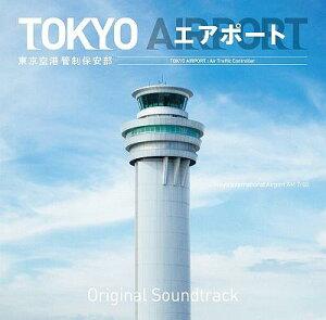 【送料無料選択可!】【試聴できます!】フジテレビ系ドラマ「TOKYO エアポート」オリジナル・...