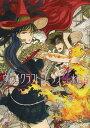 ウィッチクラフトワークス 4 (アフタヌーンKC)[本/雑誌] (コミックス) / 水薙竜/著