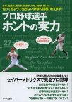 プロ野球選手ホントの実力 打率、出塁率、長打率、防御率、OPS、WHIP、QS etc…知ってるようで知らない野球の指標、教えます! (OAK-MOOK) (単行本・ムック) / オークラ出版