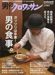 男のクロワッサン 男の食事。 2012年12月号 【特集】 男の食事。 (雑誌) / マガジンハウス