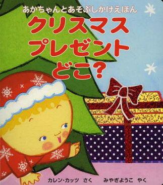 クリスマスプレゼントどこ? / 原タイトル:WHERE IS BABY'S CHRISTMAS PRESENT? (あかちゃんとあそぶしかけえほん) (児童書) / カレン・カッツ/作 みやぎようこ/訳