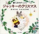 ジャッキーのクリスマス (PICT.BOOK)[本/雑誌] (児童書) / あだちなみ/絵 あいはらひろゆき/文