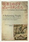改革をめざすピューリタンたち ニューイングランドにおけるピューリタニズムと公的生活の変貌 / 原タイトル:A REFORMING PEOPLE[本/雑誌] (単行本・ムック) / デイヴィッド・D・ホール/著 大西直樹/訳