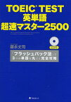 TOEIC TEST英単語超速マスター2500 「フラッシュバック法」で3つの単語を丸ごと完全攻略 (単行本・ムック) / 藤永丈司/著