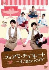 【送料無料選択可!】ティアモ・チョコレート 〜甘い恋のつくり方〜 DVD-BOX 1 / TVドラマ