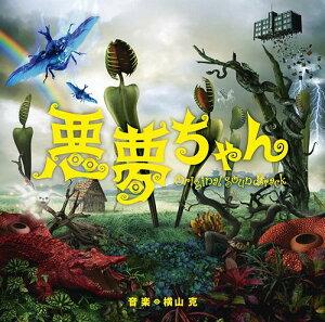 【送料無料選択可!】日本テレビ2012年10月期土曜ドラマ「悪夢ちゃん」オリジナル・サウンドト...