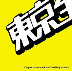 【送料無料選択可!】【試聴できます!】日本テレビ2012年10月期水曜ドラマ「東京全力少女」オ...