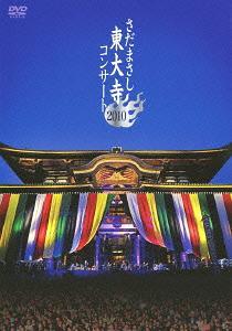 さだまさし東大寺コンサートDVD/さだまさし