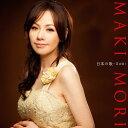 日本の歌〜花は咲く[CD] / 森麻季