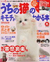 【送料無料選択可!】うちの猫のキモチがわかる本冬号2013年版 2012年12月号 【付録】 2013年猫...