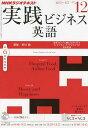 NHKラジオ実践ビジネス英語 2012年12月号 (雑誌) / NHK出版