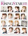 【送料無料選択可!】RISING STAR GUIDE 2012 (タカラヅカMOOK) (単行本・ムック) / 阪急コミュ...