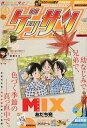 ゲッサン 2012年12月号 【表紙】 MIX (雑誌) / 小学館