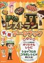 ぼくのレストラン2 究極データブック (講談社MOOK Kodansha Amusement Books) (単行本・ムック)...