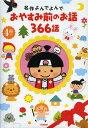 おやすみ前のお話366話 4巻セット (名作よんでよんで) (児童書) / 学研教育出版