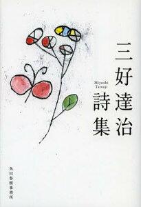 三好達治詩集 (ハルキ文庫) (文庫) / 三好達治/著