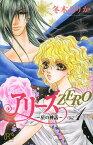 アリーズZERO 〜星の神話〜 1 (プリンセス・コミックス)[本/雑誌] (コミックス) / 冬木るりか/著