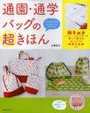 【送料無料選択可!】通園・通学バッグの超きほん ミシン初めてママもぶきっちょママも必ず作れ...