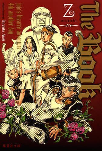 文庫, その他 The Book jojos bizarre adventure 4th another day () ()