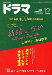 ドラマ 2012年12月号 【特集】 ドラマ「結婚しない」 (雑誌) / 映人社