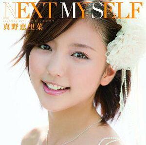 【送料無料選択可!】NEXT MY SELF [DVD付初回限定盤 B] / 真野恵里菜