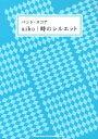 バンド・スコア aiko「時のシルエット」[本/雑誌] (楽譜・教本) / シンコーミュージック / ※ゆうメール利用不可