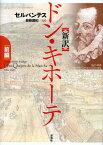 ドン・キホーテ 新訳 前編 / 原タイトル:El ingenioso hidalgo Don Quijote de la Mancha (単行本・ムック) / セルバンテス/著 岩根圀和/訳