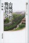 山城国一揆と戦国社会 (歴史文化ライブラリー) (単行本・ムック) / 川岡勉/著