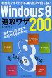Windows8速攻ワザ200 新機能がすぐわかる、乗り換えで困らない (単行本・ムック) / エディポック/著