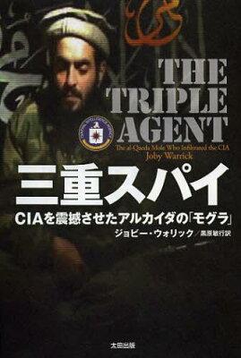 【送料無料選択可!】三重スパイ CIAを震撼させたアルカイダの「モグラ」 / 原タイトル:THE TRI...