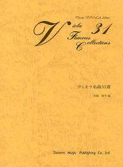 【送料無料選択可!】ヴィオラ名曲31選 (Doremi VIORA Album) (楽譜・教本) / 宮脇薩乎/編