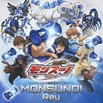 TVアニメ『獣旋バトル モンスーノ』OP主題歌: MONSUNO![CD] / Rey