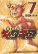 魔法陣グルグル外伝 舞勇伝キタキタ 7 (ガンガンコミックスONLINE) (コミックス) / 衛藤ヒロユキ/著