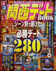るるぶ関西デートBOOK (るるぶ情報版 京阪神 6) (単行本・ムック) / JTBパブリッシング