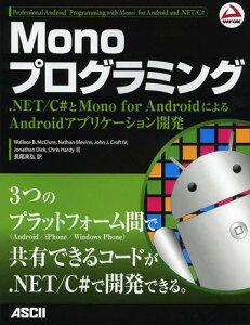 【送料無料選択可!】Monoプログラミング .NET/C#とMono for AndroidによるAndroidアプリケーシ...