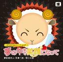 羊でおやすみシリーズ vol.27 夢の中まで笑顔になって[CD] / 矢尾一樹、阪口大助