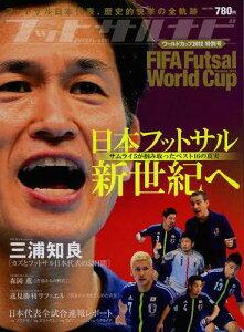 フットサルナビ ワールドカップ2012特別号 日本フットサル新世紀へ