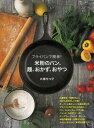 フライパンで簡単!米粉のパン、麺、おかず、おやつ[本/雑誌] (単行本・ムック) / 大塚せつ子/著
