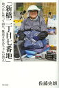 【送料無料選択可!】新橋二丁目七番地 地べたに座って40年、靴磨きばあちゃんの教え (単行本・...