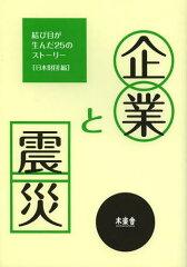 【送料無料選択可!】企業と震災 結び目が生んだ25のストーリー (単行本・ムック) / 日本財団/編