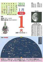 【送料無料選択可!】カレンダー '13 日めくり 星空ごよみ (単行本・ムック) / 星の手帖社