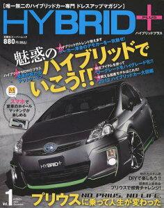 ハイブリッドプラス 唯一無二のハイブリッドカー専門ドレスアップマガジン Vol.1(2012Decembe...
