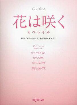花は咲くスペシャル NHK「明日へ」東日本大震災復興支援ソング (ピアノ・ピース) (楽譜・教本) / デプロMP