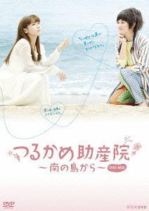 【送料無料選択可!】つるかめ助産院〜南の島から〜 DVD-BOX / TVドラマ