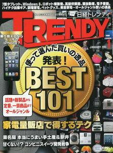 日経トレンディ 2013年1月号 (雑誌) / 日経BPマーケティング