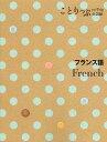 【送料無料選択可!】フランス語 (ことりっぷ会話帖) (単行本・ムック) / 昭文社