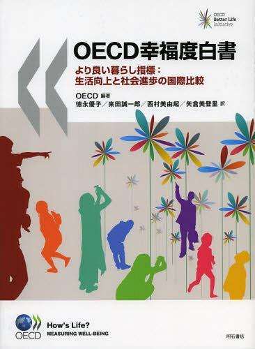 OECD幸福度白書 より良い暮らし指標:生活向上と社会進歩の国際比較 / 原タイトル:How's Life? MEA...
