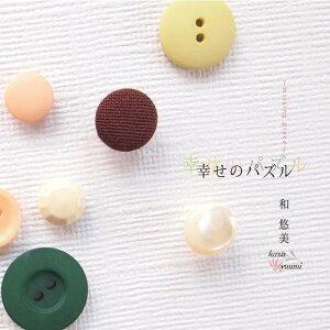 【送料無料選択可!】幸せのパズル〜missing peace〜 / 和悠美